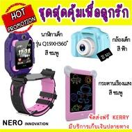 🎁ชุดสุดคุ้มเพื่อลูกรัก🎉 ซื้อ 1 แถม 2 Q19XH-360°ตัวเรือนหมุนได้ถึง 360°และตั้งได้ 90°มีกล้องหน้า-หลัง imoo watch phone imoo watch phone z6  imoo watch phone  นาฬิกาไอโม นาฬิกาไอโมเด็ก นาฬิกาไอโม่ ไอโม่ ไอโม่ z6 ไอโม่ นาฬิกา โทรศัพท์