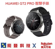 華為 HUAWEI WATCH GT2 PRO 藍芽版本 46MM 內建GPS 4G內存 5ATM 運動智慧手錶 公司貨含稅開發票