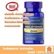 ((เข้มข้นขึ้น สำหรับคนหลับยาก)) Puritan Melatonin 5 mg 120 Tabltes ช่วยให้หลับง่าย หลับลึก ไม่แฮงค์และไม่ติดเหมือนทานยานอนหลับ