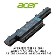 ACER 電池 aspire 4750G 4752 4749 4749Z 4750 4750Z 4750ZG