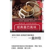 85度c 濾掛式咖啡包 買一送一 曼巴風味