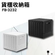 樹德 FB-3232 貨櫃收納箱 收納 野餐 椅子