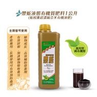 豐蚯液態有機質肥料1公升 (蚯蚓糞超濃縮奈米有機液肥)