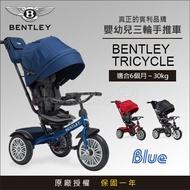 ✿蟲寶寶✿【英國Bentley】原廠授權 Bentley 賓利 時尚超豪華 6合1嬰幼兒手推車/學步車/三輪車 藍色