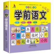 Preschool Chinese Learning Books Chinese Books for Children Book Learn Chinese Hanzi Children Book Learning Chinese Books