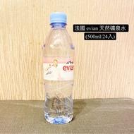 法國 evian 天然礦泉水 (500ml/24入)