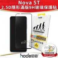 台南【MIKO米可手機館】Hoda 好貼 華為 HUAWEI nova 5T 2.5D 隱形邊緣強化 9H 玻璃保護貼