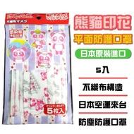 【日本進口】15片3包 熊貓印花平面口罩(0-15歲/幼幼口罩/學生口罩/不悶熱可久戴)