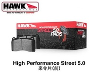 【Power Parts】HAWK HPS 5.0 來令片(前) PORSCHE MACAN TURBO 2015-