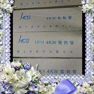 HCG 和成原廠電熱管 電熱水器 4KW 6KW 鈦管 電熱管 電熱棒 加熱管 加熱棒 非定時定溫 EH91RT 91R