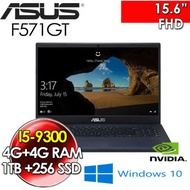 【特仕機】華碩 ASUS F571GT-0411K9300H 星夜黑 i5-9300H/顯卡GTX1650/4G+4G/1T+240 SSD 電競筆電