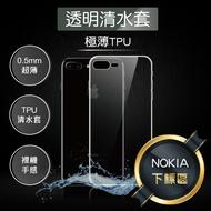 諾基亞 Nokia 下標區 / Nokia 3 5 6 7 Plus 8 Sirocco TPU 超薄 透明 保護 清水套 299免運