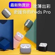 【BASEUS】倍思 Apple 蘋果 Airpods Pro無線藍牙耳機收納盒 第三代專用(經典貝殼矽膠套 美觀實用)