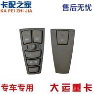 廠長推薦-適配大運重卡N8 N8H N8E電動車門玻璃升降器開關車窗控制器新老款
