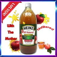🍎Heinz🍎 ACV น้ำส้มสายชูหมักจากแอปเปิ้ล (ตราไฮนซ์) Heinz Apple Cider Vinegar (with the mother) New Look 946 มล.