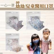 一心一罩 3D醫療口罩10入/袋(幼幼款)雙鋼印 幼兒口罩 醫用口罩