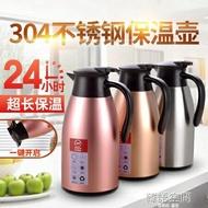 熱水壺 304不銹鋼內膽真空保溫壺家用大容量開水瓶便攜旅行暖壺熱水瓶2升