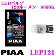 PIAA peer LEP121 LED位置車內燈6600開爾芬/120流明 Creer Online Shop