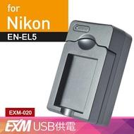 全新現貨@攝彩@佳美能 USB 隨身充電器 for Nikon EN-EL5 行動電源 戶外充(EXM 020)