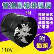 附插頭!110V 6吋 管道風機排風扇 排風扇 換氣扇 排氣扇 管道風扇 抽油煙機 抽風機 廁所抽風 256【碰跳】