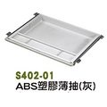 【1768購物網】ABS塑膠薄抽-灰 鍵盤架 (S402-01)
