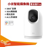 台灣出貨 米家智能攝影機雲台版Pro 小米 攝影機 360度旋轉 手機監控 幼兒監控 寵物監控  MI官方正品