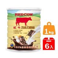 【RED COW 紅牛】巧克力奶粉(1kgX6罐)