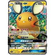 【GAME PARK】PTCG中文版「雙倍爆擊」SET A 單卡084/184 197/184 咚咚鼠GX 咚咚鼠 皮捷