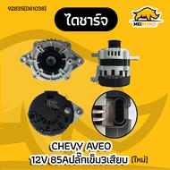 ไดชาร์จ CHEVY AVEO 85A 12V ปลั๊ก3ช่อง (ใหม่)