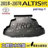 現貨2001年-07年 ALTIS 9代 九代 豐田 汽車後廂防水托盤 後車箱墊 後廂置物盤 蜂巢後車廂墊 後車箱防水墊