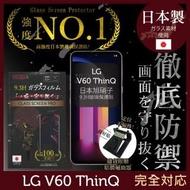 【INGENI徹底防禦】LG V60 ThinQ 日本製玻璃保護貼 非滿版 2入裝(保護貼 玻璃貼 保護膜 鋼化膜)