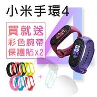 小米手環4 智慧手環  送彩色腕帶1+保護貼2  現貨 NCC認證 台灣保固一年