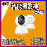 小米米家智慧攝影機 雲台2K 米家 米家攝像機 小白攝像機 小白 米家攝像機雲台版 攝影機 監視器 攝像機 2K版