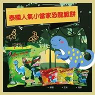 【泰國小當家】泰國超人氣恐龍谷餅乾-海鮮(13g*12包/袋)