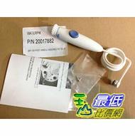 [現貨供應 ] waterpik WP-900 水管 WP-900 Replacement Handle