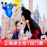 上海迪士尼度假區-1日門票當日可定 上海迪士尼迪斯尼門票