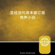 Chinese Contemporary Bible, Audio Download Zhao Dao La Universal Cultural Development