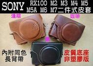 SONY RX100M7 RX100M6 RX100M5 RX100M5A 相機皮套 背帶相機包保護套 VI VII V