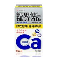 台灣武田 鈣思健嚼錠100粒裝/瓶 x 2  (清甜優格口味)