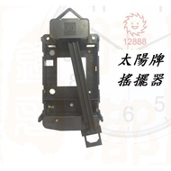 【太陽牌-搖擺器】掛鐘 靜音機芯 創意DIY數字掛鐘 時尚藝術時鐘 DIY時鐘