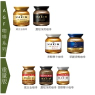 日本AGF MAXIM 即溶咖啡 箴言咖啡 香醇摩卡 濃郁深煎 80g 100g