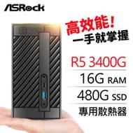 華擎 小型系列【mini害羞鬼】AMD R5 3400G四核 迷你電腦(16G/480G SSD)