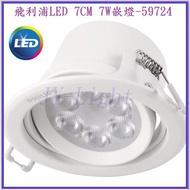 『政揚』飛利浦 69mm 7cm 7W LED崁燈 嵌燈 投射燈 59724 皓樂 1年保
