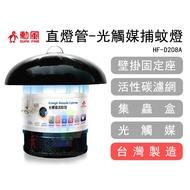 【勳風】直燈管-光觸媒捕蚊燈 HF-D208A 超商限4台