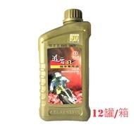 迅雷4T機車專用油10w40/ 0.9公升/12瓶/整箱(贈 2罐國光牌機車油精清淨劑)
