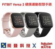 Fitbit Versa 2 健康運動智慧手錶 防水可達 50 公尺 行動支付 心率偵測  台灣群光公司貨