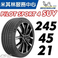 CS車宮車業 輪胎 PS4 SUV 245/45/21 MICHELIN 米其林服務中心 21吋 米其林輪胎
