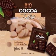 BIO COCOA TABLET 🔥โกโก้ดีท็อกซ์อัดเม็ด ขนาด 1 กล่อง 5 ซอง เเบรนด์คุณจันทร์