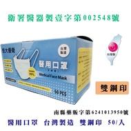 恒大優衛 醫用口罩 台灣製造 雙鋼印 50/入 藍色