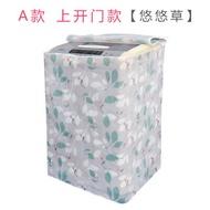 洗衣機套 洗衣機防塵罩防水防曬罩滾筒洗衣機保護罩蓋布巾保護套洗衣機通用『SS138』